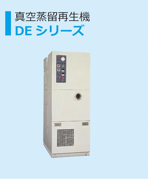 真空蒸留再生機DEシリーズ