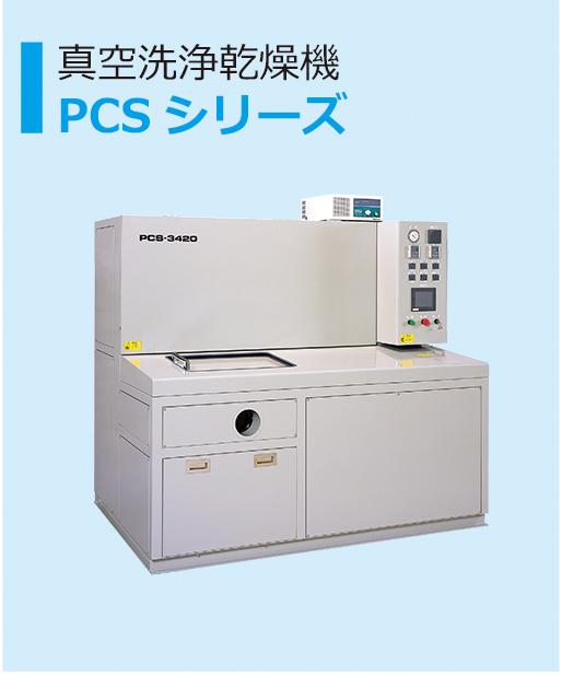 真空洗浄乾燥機PCSシリーズ