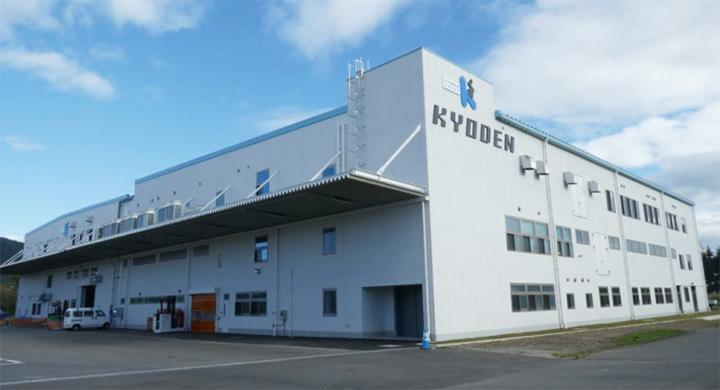 狩野川工場